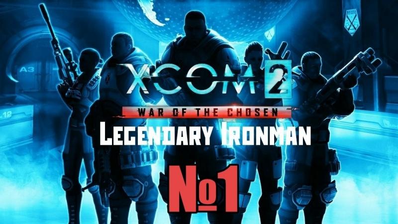 XCOM 2: War of the Chosen (Legendary Ironman) 1