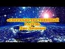 7ч. «СВЕРХЪЕСТЕСТВЕННЫЙ РАЗУМ» Джо Диспенза. Джейс переходит в квантовый мир