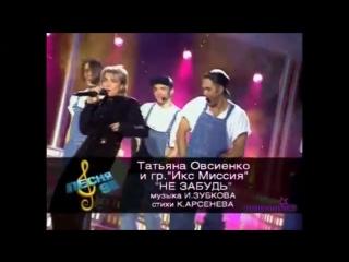Татьяна Овсиенко - «Не забудь» («Песня - 98» эфир -17.05.1998 год)-pesnia-muzyca-vne-xud-scscscrp
