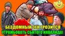 Бездомный бандит мечтает стать полицейским Разгневанный КАРЛИК разбивает телефон