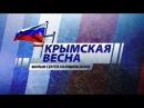 Крымская весна  2014  документальный фильм
