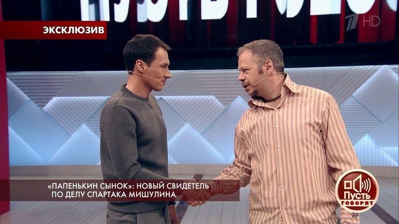 Пусть говорят. Новый свидетель по делу Спартака Мишулина. Самые драматичные моменты