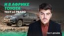 Новый Ленд Крузер Прадо в Намибии. Тест-драйв Toyota LC Prado 150
