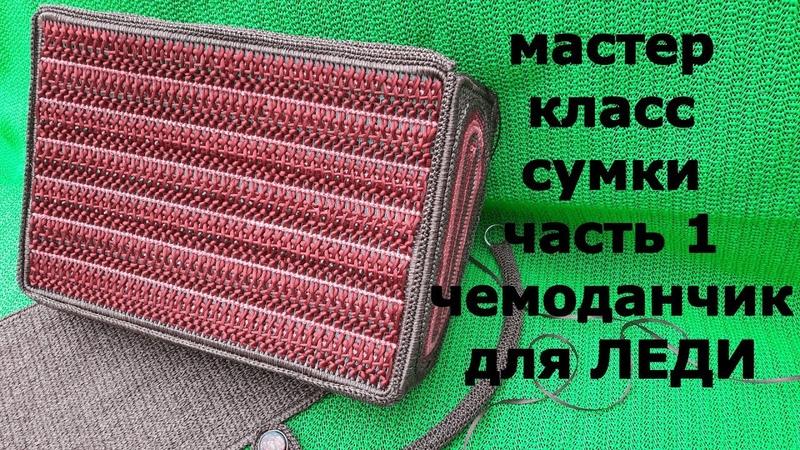 Мастер класс сумки ЛЕДИ МЕРИ 1 часть Пластиковая канва и атласный шнур