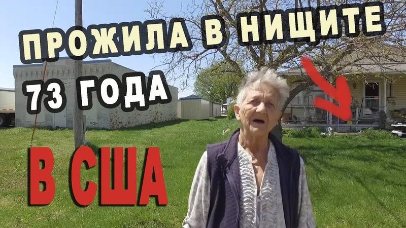Американская нищая Одесса!как выглядит