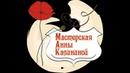 Мастерская Анны Калининой Свадьба Максима и Анастасии интервью