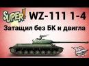 WZ 111 model 1 4 Затащил без БК и двигла Гайд