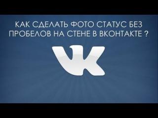 Как сделать фото статус без пробелов на стене в Вконтакте (2013)