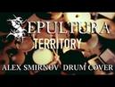 Sepultura - Territory | Alex Smirnov Drum Cover