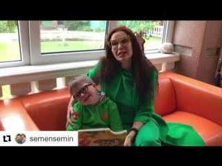 Эвелина Блёданс и Семён в поддержку детей с врождённым пороком сердца