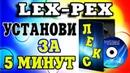 Установка сборки Windows XP LEX-PEX