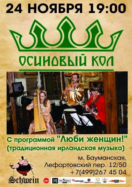 Концерт ансамбля Осиновый Кол в Швайне