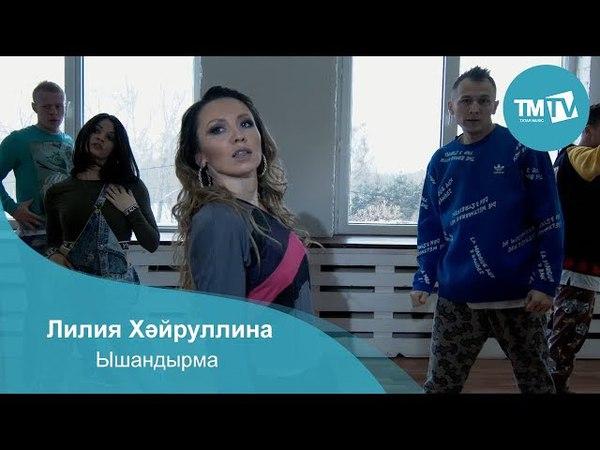 Лилия Хайруллина Ышандырма