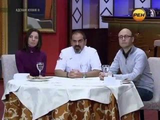 Адская кухня.Россия/2 сезон/13 серия