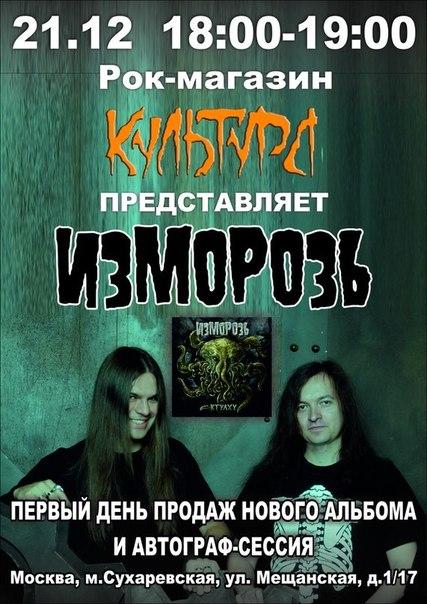 Новый альбом группы ИЗМОРОЗЬ - Ктулху (2013)
