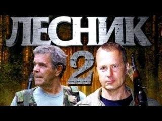 Лесник 2 сезон 94 серия (45 серия) (23.04.2013) Сериал