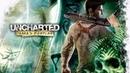 Судьба АнДрейка 4 (Uncharted)