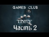 Прохождение игры Thief (PS4) часть 2 - Максимальная сложность