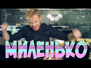 This is Хорошо - МИЛЕНЬКО
