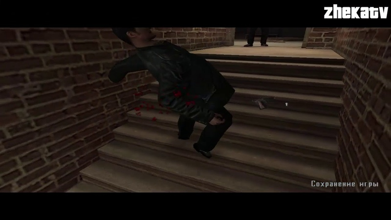 Прохождение Max Payne - Часть l. Воздушный Замок Глава 5. Вместо Нас Заговорят Пушки