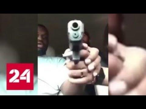 Девушка случайно выстрелила в голову приятелю во время трансляции на Facebook - Россия 24