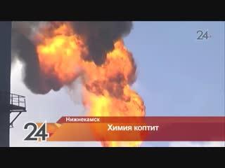 Жителей Нижнекамска испугали клубы черного дыма над промзоной