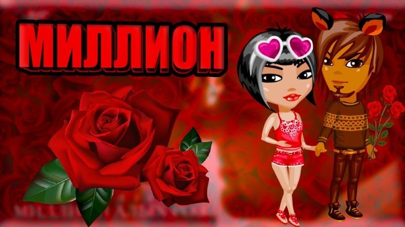 Аватария Егор Крид Миллион алых роз