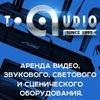 T-AUDIO. Техническое обеспечение шоу-программ.