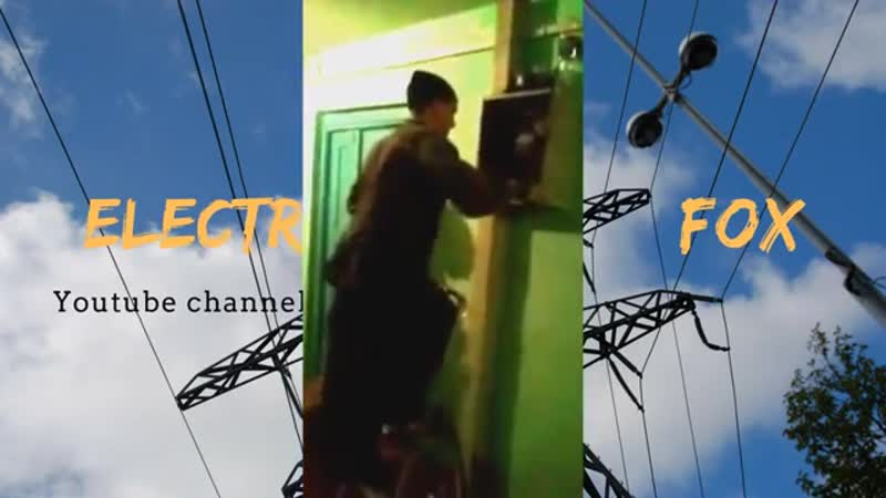 Дипломированный электрик