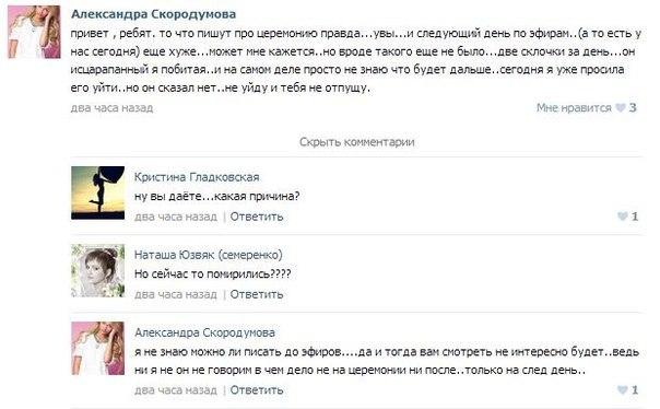 Александра Скородумова. - Страница 2 MzooWSEY7fA