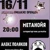 Алекс Поляков & МЕТАНОЙЯ