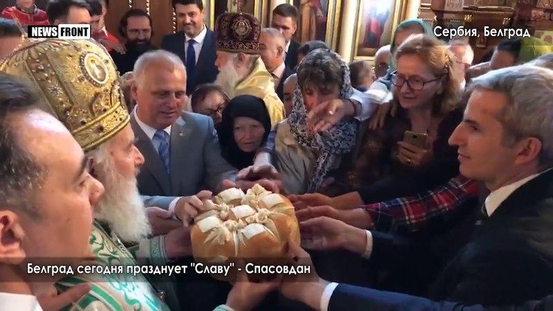 Белград сегодня празднует Славу - Спасовдан