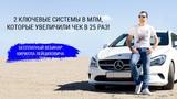 2 Ключевые системы в МЛМ, которые увеличили чек в 25 РАЗ!