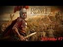 Total War Rome 2 Emperor Edition Кочевные Племена Алланы Часть №7