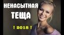 Премьера 2018 вломала зятя НЕНАСЫТНАЯ ТЕЩА Русские мелодрамы 2018 новинки HD