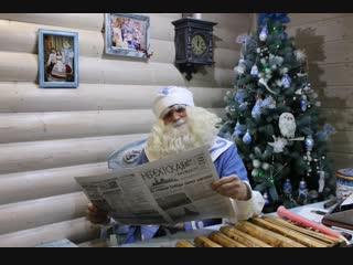Даже Дед Мороз рекомендует