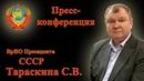 Пресс-конференция ВрИО Президента СССР Тараскина С.В. (полная версия) - Москва, 19.11.2016
