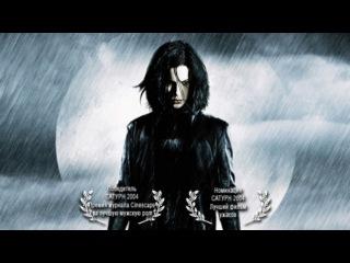 Другой мир HD / Underworld HD (2003) (Русские субтитры)