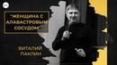 Виталий Паклин - Женщина с алавастровым сосудом
