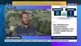 Новости на Россия 24 Потомки европейских колонистов в ЮАР ищут убежища на юге России