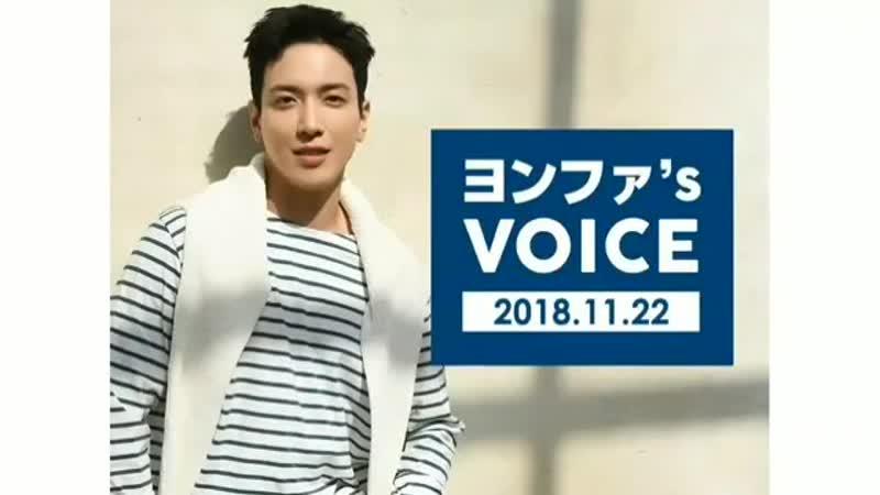 181122 BOICE JAPAN - Yonghwas voice message