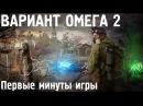 Первые минуты игры в STALKER ВАРИАНТ ОМЕГА 2 2017