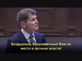 Олег Кожемяко уволил провалившего закупку сиротам жилья чиновника