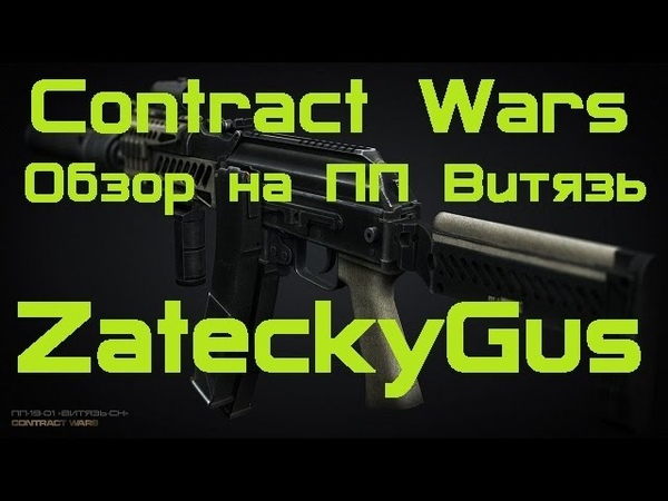 Contract Wars Review PP Vityaz ZateckyGus