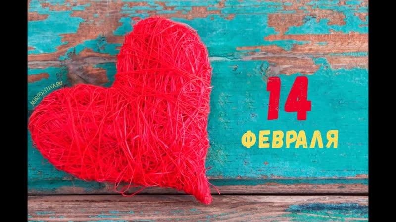 Ароматные подарки ко Дню Святого Валентина для любимых!