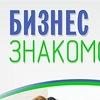 Бизнес-знакомства в Челябинске
