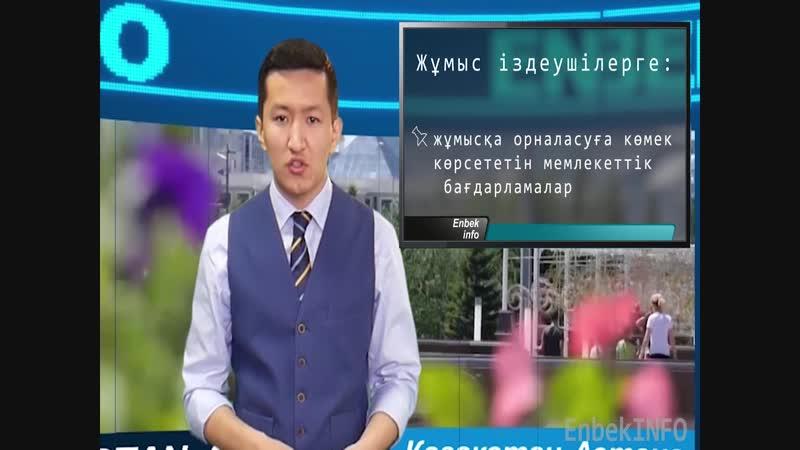 """Астана қаласында """"EnbekINFO"""" атты жаңа әлеуметтік жоба өз жұмысын бастады!"""