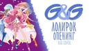 Lolirock Opening Russian Cover G G