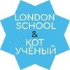 London School & Кот Учёный   Гатчина