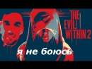 The Evil Within 2 Очень страшно Но Я не Боюсь